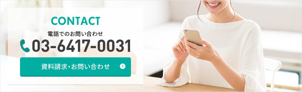 電話でのお問い合わせ 電話番号:03-6417-0031 資料請求・お問い合わせ