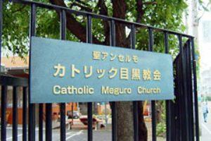 第2教室(カトリック目黒教会集会室)