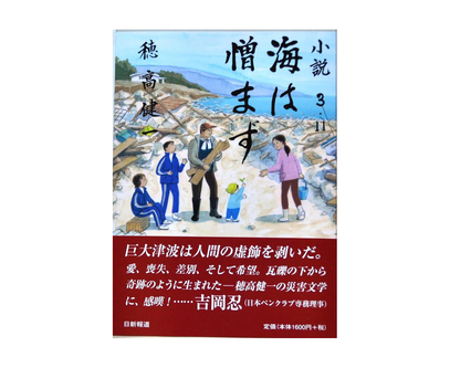 Hp 小説「海は憎まず」