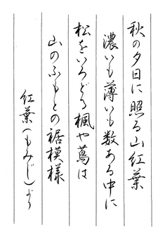 美しいペン習字 2021・秋 3