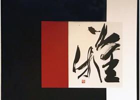 漢字書道入門・中級・上級のイメージ
