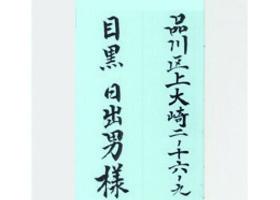筆ペン書道のイメージ