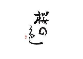 ひと文字レター~暮らしの実用書道~のイメージ