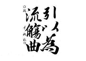 書道専科~毛筆・筆ペン・ペン字~のイメージ