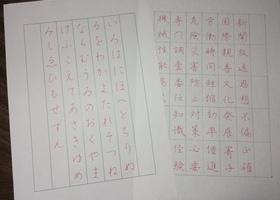 ボールペン字のイメージ