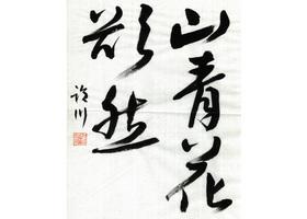 日曜の書道(漢字・かな)のイメージ