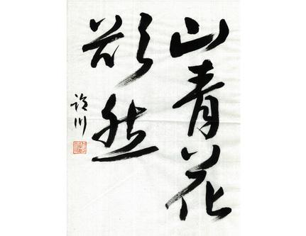 HP 吉原先生作品01