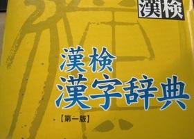 漢字検定2級対策講座のイメージ