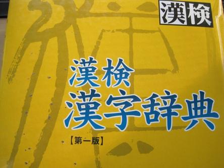 漢字講座 (1)