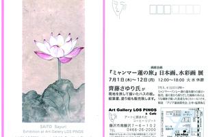 『ミャンマー蓮の旅』日本画、水彩画展 齊藤さゆり先生のイメージ