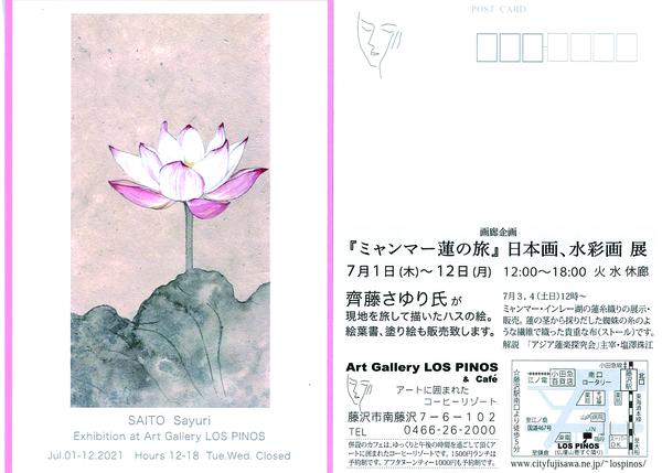 『ミャンマー蓮の旅』日本画、水彩画展 齊藤さゆり先生サムネイル