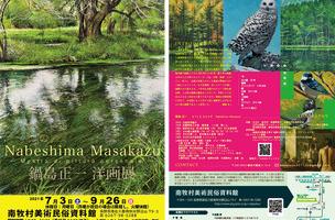 絵画入門 鍋島正一洋画展のイメージ