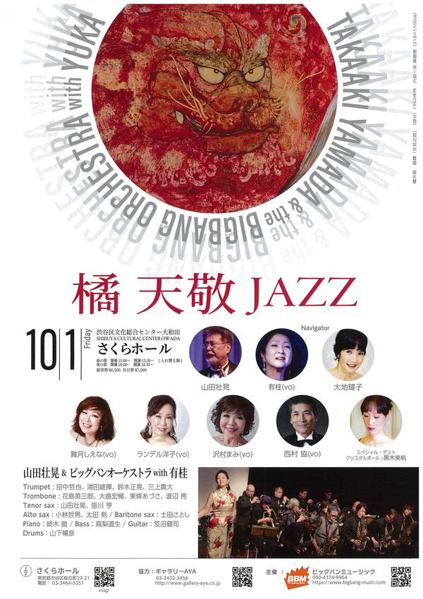 沢村まみ先生のコンサートサムネイル
